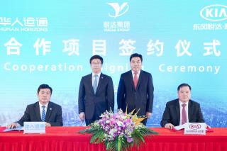 <b>华人运通、悦达集团、东风悦达起亚宣布战略合作</b>