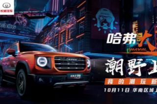 """10月11日,""""哈弗大狗""""华南区域"""